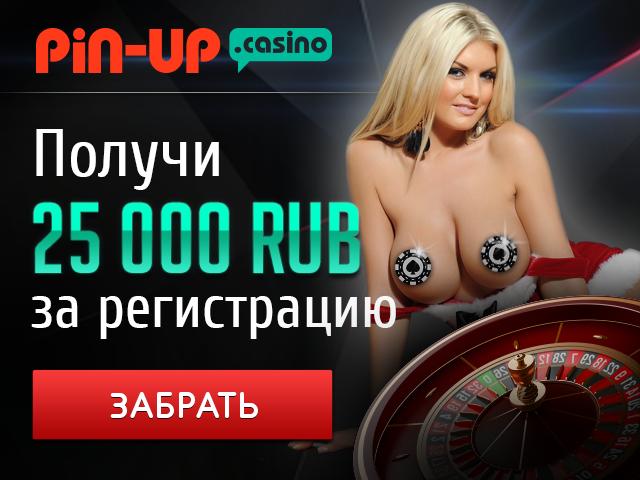Пин ап казино официальный сайт pin up