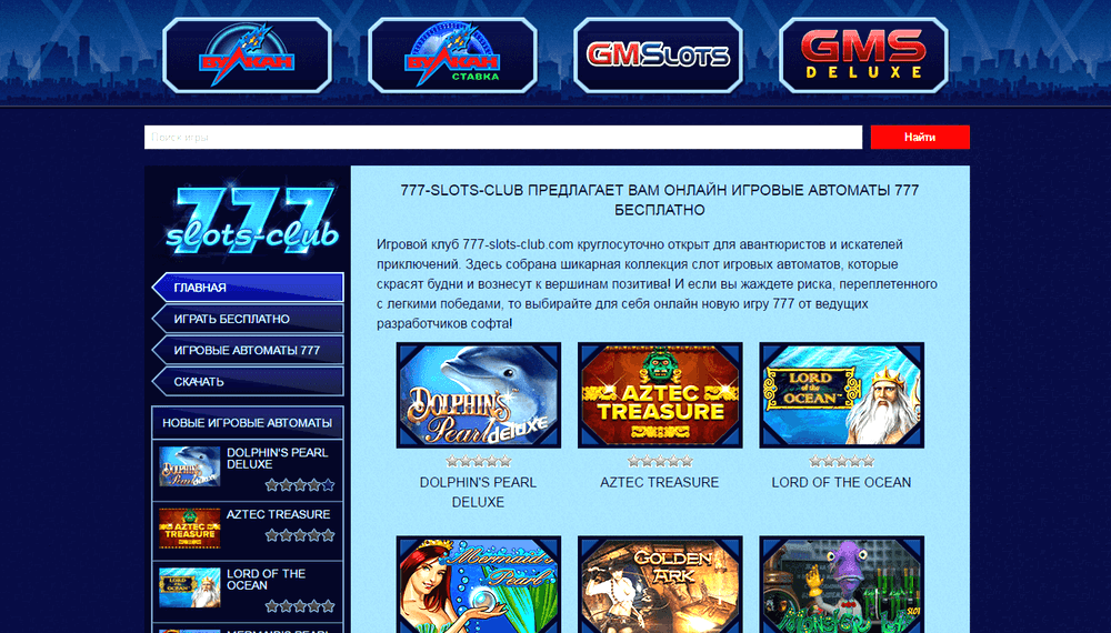 игровые автоматы 777 слот вулкан бесплатно