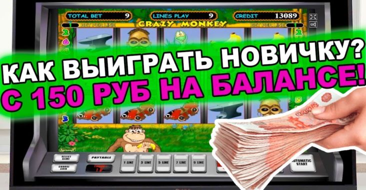 Бездепозитные фриспины за регистрацию 2019 в казино