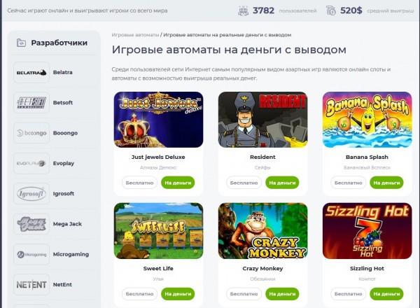Колобки игровые автоматы скачать бесплатно