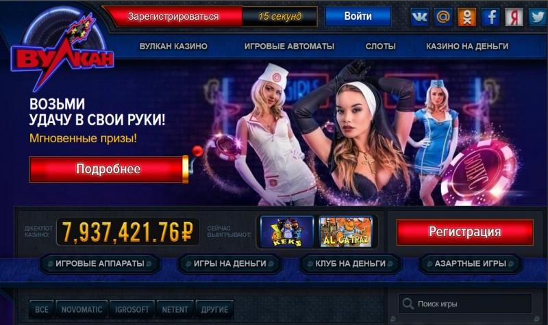Казино вулкан рулетка онлайн бесплатно без регистрации казино реальная история шести студентов обыгравших