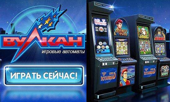 Играть в казино вулкан слоты бесплатно онлайн казино с мгновенным выводом денег