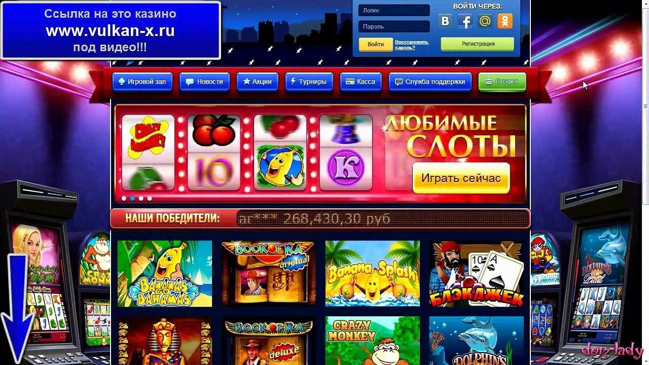 Игровые автоматы вулкан играть бесплатно онлайн все игры играть миллион игровые автоматы в варшаве