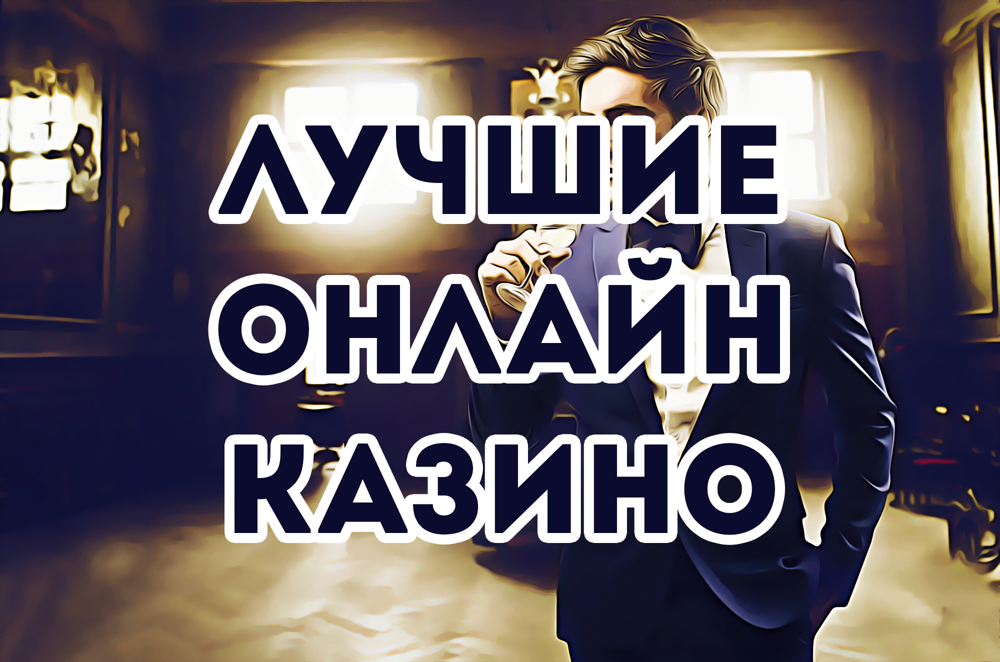 Захарченко выиграл деньги в казино biggest wins online casino