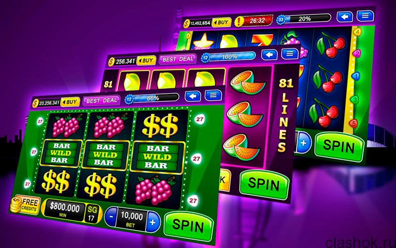 Слот игровые автоматы играть бесплатно на фантики